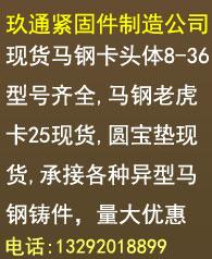 邯郸市玖通紧固件制造有限公司