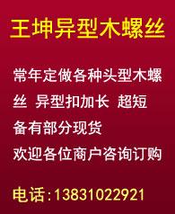 王坤异型木螺丝厂