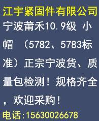 邯郸市江宇紧固件有限公司