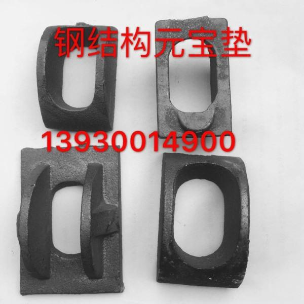 钢结构元宝垫