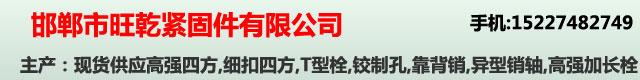 邯郸市旺乾紧固件有限公司