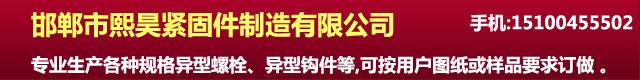 邯郸市熙昊紧固件制造有限公司