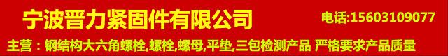 宁波晋力紧固件有限公司