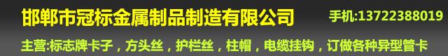 邯郸市冠标金属制品制造有限公司