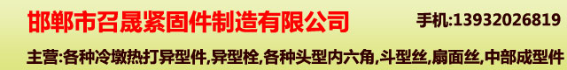 邯郸市召晟紧固件制造有限公司