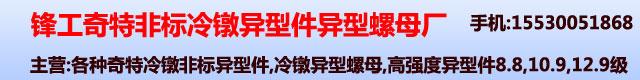 邯�市峰耀�o固件制造有限公司