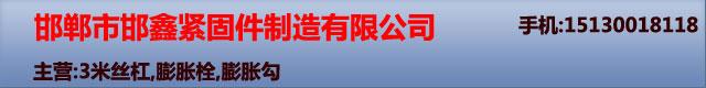 邯郸市邯鑫紧固件制造有限公司