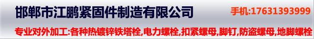 邯�市江�i�o固件制造有限公司