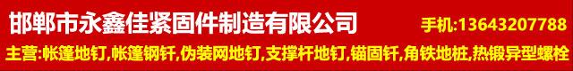 邯郸市永鑫佳紧固件制造有限公司