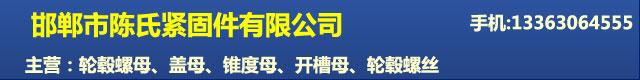 邯郸市陈氏紧固件有限公司