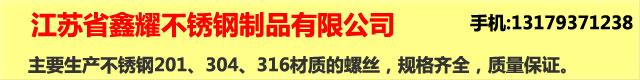 江苏省兴化市鑫耀不锈钢制品有限公司