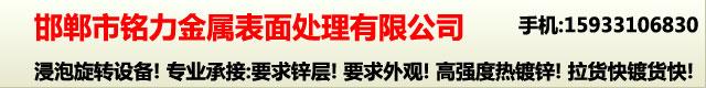 邯郸市铭力金属表面处理有限公司