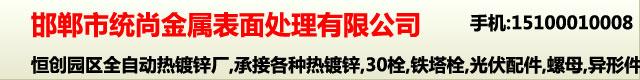 邯郸市统尚金属表面处理有限公司