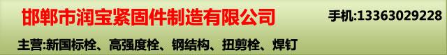 邯郸市润宝紧固件制造有限公司