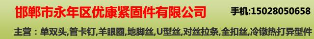 邯郸市永年区优康紧固件有限公司