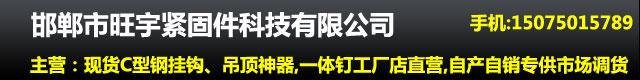 邯郸市旺宇紧固件科技有限公司