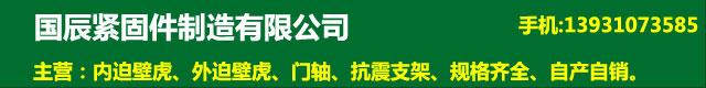 国辰紧固件制造有限公司