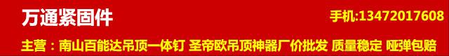 邯郸市永年区万通紧固件厂