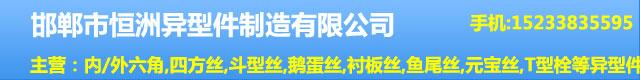 邯郸市恒洲异型件制造有限公司