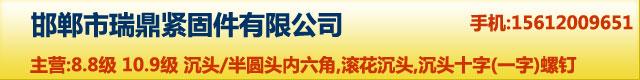 邯郸市瑞鼎紧固件有限公司