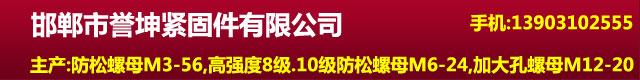 邯郸市誉坤紧固件有限公司