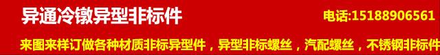 邯郸市异通精密机械配件加工厂