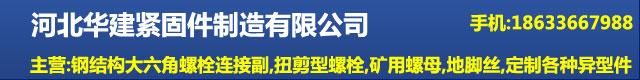 河北华建紧固件制造有限公司