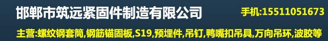 邯郸市筑远紧固件制造有限公司