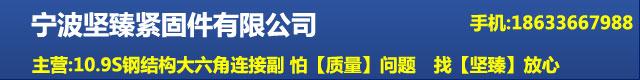 宁波坚臻紧固件有限公司
