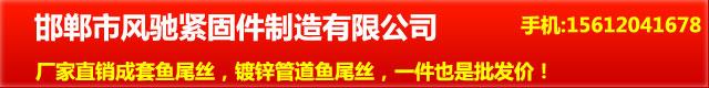 邯郸市风驰紧固件制造有限公司