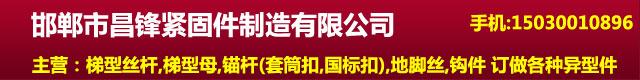 邯郸市昌锋紧固件制造有限公司