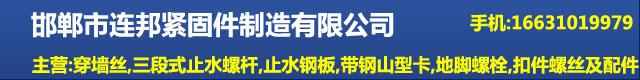 邯郸市连邦紧固件制造有限公司