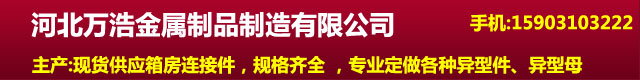 河北万浩金属制品制造有限公司