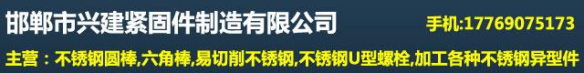 邯郸市兴建紧固件制造有限公司