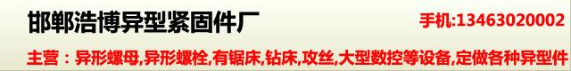 邯郸姚波异型紧固件厂