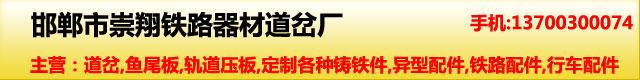 邯郸市崇翔铁路器材道岔厂