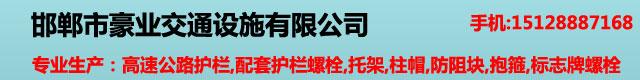 邯郸市豪业交通设施有限公司