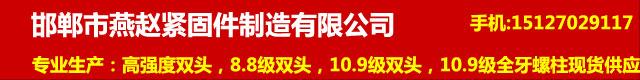 邯郸市燕赵紧固件制造有限公司