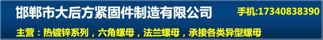 邯郸市大后方紧固件制造有限公司
