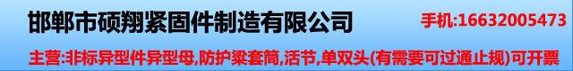 邯郸市硕翔紧固件制造有限公司