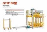 兴鑫QTM180型自动供板机