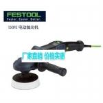 FESTOOL/费斯托抛光机价格  成都旋转式电动抛光机
