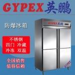 英鹏GYPEX304不锈钢防爆冰箱,湖北防爆冰箱1000L